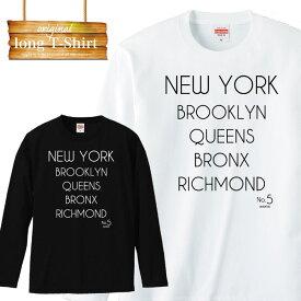 ロングスリーブ ロンT T-SHIRT プリント 夏 デザイン プランド ストリート オリジナル メンズ レディース 長袖 アパレル MENS LADIES MEN WOMEN S M L XL ニューヨーク newyork