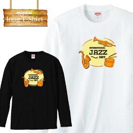 ロングスリーブ ロンT jazz ジャズ 音楽 music バンド 演奏 カジュアル 西海岸 プチプラ ファッション 長袖 メンズ レディース 長袖 MENS S M L XL XXL T-SHIRT 大きいサイズ ビックシルエット
