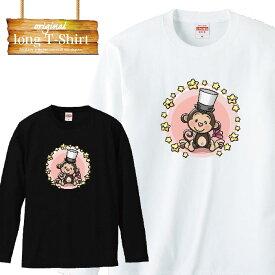 ロングスリーブ ロンT さる モンキー 猿 お猿さん ゆめかわいい キャラクター 可愛い プチプラ ファッション 長袖 メンズ レディース 長袖 MENS S M L XL XXL T-SHIRT 大きいサイズ ビックシルエット