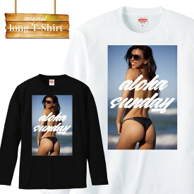 ロングスリーブ ロンT サーファー ビキニ セクシー sexy aloha アロハ hawaii ハワイ ビーチ サマー 夏 サーフ系 ファッション 長袖 メンズ レディース 長袖 MENS S M L XL XXL T-SHIRT 大きいサイズ ビックシルエット