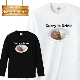 ロングスリーブ ロンT カレーは飲み物 curry is drink joke 冗談 面白 デザイン ファッション 流行 デザイン ロゴ 長袖 ビックシルエット 大きいサイズあり big size ビックサイズ