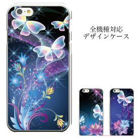 iPhoneXs iphone8ケース スマホケース 蝶々 蝶 キラキラ 携帯カバー 携帯ケース SH-01D Galaxy S6 edge SCV33 A01 isai LGL22 シンプルスマホ401SH LG D722J Xperia J1 Compact D5788