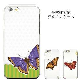 iPhoneXs iPhone8 plus iphone7ケース スマホケース 蝶々 イラスト ちょうちょ 動物 SH-01D Galaxy S6 edge SCV33 A01 isai LGL22 シンプルスマホ401SH LG D722J Xperia J1 Compact D5788