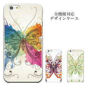 iPhone8 plus iphone7ケース 全機種対応 スマホケース iphone ケース 昆虫 蝶々 てふてふ アート 動物 SH-01D Galaxy S6 edge SCV33 A01 isai LGL22 シンプルスマホ401SH LG D722J Xperia J1 Compact D5788