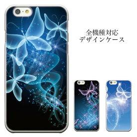 スマホケース iPhone8 plus iphone7ケース 全機種対応 スマホケース iphone ケース 動物 SH-01D Galaxy S6 edge SCV33 A01 isai LGL22 シンプルスマホ401SH LG D722J Xperia J1 Compact D5788