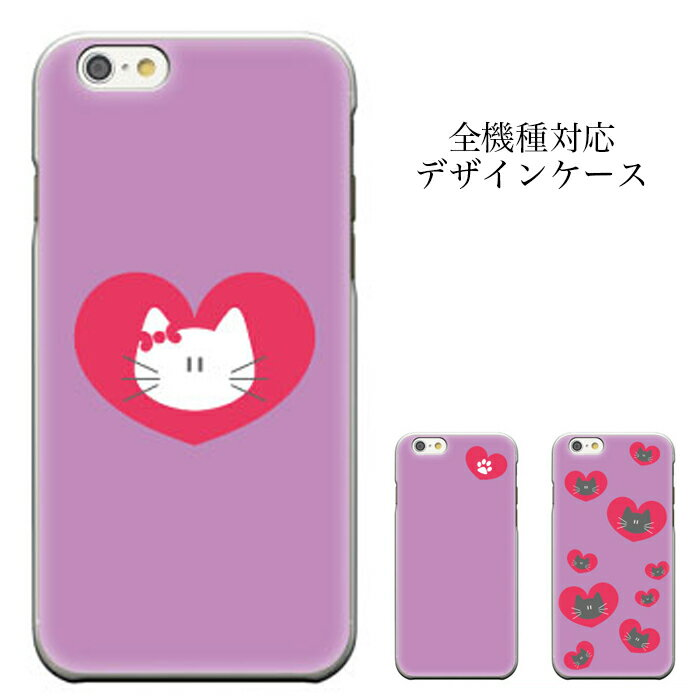iPhone8 plus iphone7ケース スマホケース iPhone 6s 6s plus iPod touch6 GALAXY S6 Xperia z4 AQUOS ARROWS iphone ケース iPhone6 ネコ 猫 ねこ キャラクター 可愛い