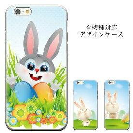 スマホケース iPhone8 plus iphone7ケース ウサギ うさぎ ラビット GALAXY S6 Xperia z4 AQUOS ARROWS ギャラクシー エクスペリア アクオス エルーガ うさちゃん キャラクター