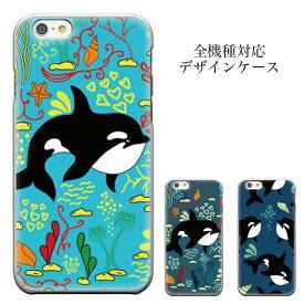 iPhoneXR iPhone8 plus iphone7ケース 6s 6s plus touch6 全機種対応 スマホケース iphone ケース メール便 送料無料 アニマル イルカ シャチ 水族館 海 魚