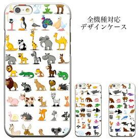 iPhoneXs iPhone8 plus iphone7ケース 全機種対応 スマホケース iphone6s 6s plus ケース メール便 送料無料! AQUOS PHONE Disney Mobile GALAXY カバ シマウマ カメレオン ライオン 像 パンダ