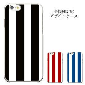iPhone8 plus iphone7ケース メール便 送料無料 iPhoneケース ボーダーマルチストライプ ストライプ 可愛い iPhone6s iPhone6s plus iPhone6 iPhone6 plus s iphone7 5