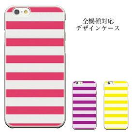 iPhone8 plus iphone7ケース [メール便 送料無料] iPhoneケース ボーダーマルチストライプ ストライプ 可愛い iPhone6s iPhone6s plus iPhone6 iPhone6 plus s iphone7 5