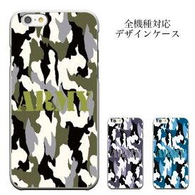 スマホケース iPhone8 plus iphone7ケース 迷彩 カモフラ アーミー カモフラージュ iPhone6s HTC J butterfly HTL2 PANTONE6 200SH ケース ケース iphone6s plus ケース Ipodtouch 5ケース