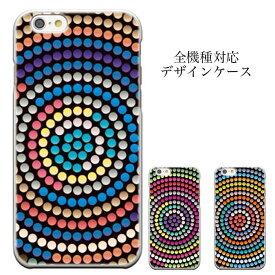 iPhone8 plus iphone7ケース GALAXY S6 SC-05G SO-04H 402SO 水玉 ドット 水玉ケース ファンシー ドット柄 iPhone6s 6s plus 6 その他 全機種対応 Xperia arc SO-01C MEDIAS ES N-05D REGZA Phone T-02D