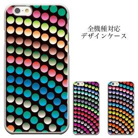 スマホケース iPhone8 plus iphone7ケース Xperia arc SO-01C MEDIAS ES N-05D REGZA Phone T-02D GALAXY S6 SC-05G SO-04H 402SO 水玉 ドット 水玉ケース ファンシー ドット柄