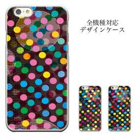iPhone8 plus iphone7ケース [メール便 送料無料] 6 iPhone6s 6s plus 6 その他 全機種対応 Xperia arc SO-01C MEDIAS ES N-05D REGZA Phone T-02D