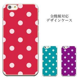 iPhoneXR Xperia Z3 galaxy iPhone8 plus iphone7ケース 水玉 ドット 水玉ケース ファンシー ドット柄 全機種対応 iPhone6s iPhone6s plus iPodtouch6 赤 青 紫