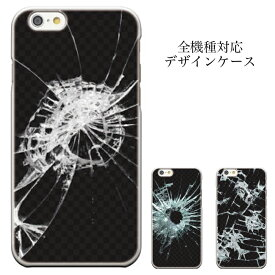 iPhone8 plus iphone7ケース メール便 送料無料 iPhone6s 6s plus 6 その他 全機種対応 F-07D DM-01G F-12C Edge SC-01G N-07D P-04D LG G2 L 面白 デザイン おふざけ