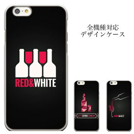 iPhone8 plus iphone7ケース スマホケース 携帯カバー ワインボトル デザイン お酒 drink jazz ジャズ xperia aquos android Diseny Mobile Xperia GALAXY arrows MEDIAS