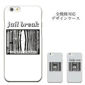 iPhone8 plus iphone7ケース iphoneXs iphone7splus ipodtouch6 対応 スマートフォンケース 全機種対応 スマホケース Xperia 脱獄犯 刑務所 バーコード デザイン
