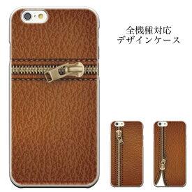 スマホケース iPhone8 plus iphone7ケース スマホカバー プラスチック デザイン チャック Xperia AQUOS PHONE ZETA ARROWS NX GALAXY S2 Xperia XZ Optimus