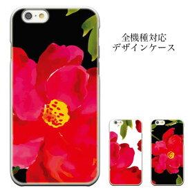 スマホケース iPhone8 plus iphone7ケース 花柄フラワープリント ファンシー ローズ 薔薇 iPhone6s iPhone6s plus DIGNO U 404KC Nexus 5 EM01L ZenFone 5 A500KL iPhoneXs 花 花柄 イラスト