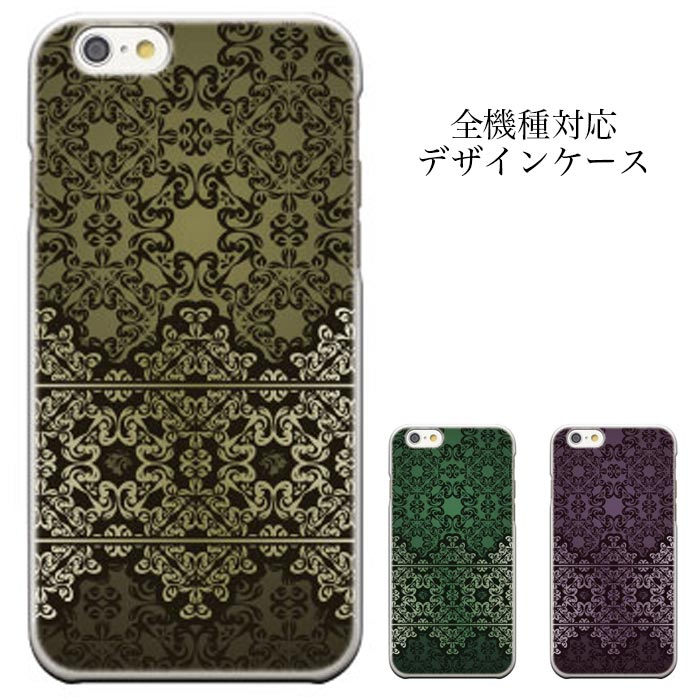 iPhone8 plus iphone7ケース Xperia arc SO-01C MEDIAS ES N-05D REGZA Phone T-02D GALAXY S6 SC-05G SO-04H 402SO その他 全機種対応 北欧 ノスタルジック 北欧の柄 花柄 フラワー エスニック