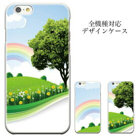 iPhoneXs iPhone8 plus iphone7ケース メール便 送料無料 世界の風景 ハワイ ロンドン街並み 世界の名所 オシャレ ケース全機種対応 iPhone6s iPhone6s plus xperia