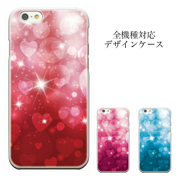 iPhoneXs iPhone8 plus iphone7ケース iPhone6s 6s plus対応 キラキラ 可愛い オシャレ ハート柄 メール便 送料無料 iPhoneケース iPhone6 iPhone6 plus s iphone7 5 S6 edge SC-04GSCV33 Xperia Z4 402SO