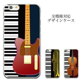 スマホケース iPhone8 plus iphone7ケース iPhone6s 6s plus対応 jazz フェス ミュージシャン iPhoneケース iPhoneXs iPhone7 plus iphoneXR SC-04GSCV33 Xperia Z4 402SO ギター ピアノ