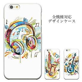 スマホケース iPhone8 plus iphone7ケース DJ ギタリスト ドラマー バンドマン 音楽家 ヘッドフォン sax jazz サックス ジャズ