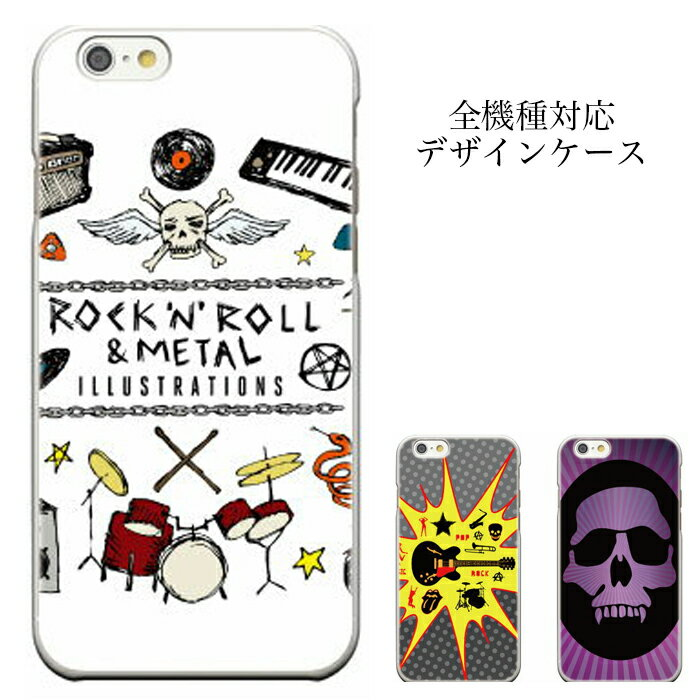 メタルロック rock punk iPhoneXs iPhone8 plus iphone7ケース iPhone6s 6s plus その他 全機種対応 メール便 送料無料 iPhone6 plus s iphone7 5 S6 edge SC-04G SCV33 Xperia Z4 402SO