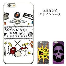 メタルロック rock punk iPhoneXs iPhone8 plus iphone7ケース iPhone6s 6s plus その他 全機種対応 メール便 送料無料 iPhone6 plus s iphone7 5 S6 edge SC-04G SCV33 Xperia Z4 402SO