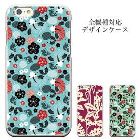 iPhone8 plus iphone7ケース メール便 送料無料 iPhoneケース 和柄 和風デザイン 歌舞伎 iPhone6s iPhone6s plus iPhone6 iPhone6 plus s iphoneXs galaxy 鯉 コイ