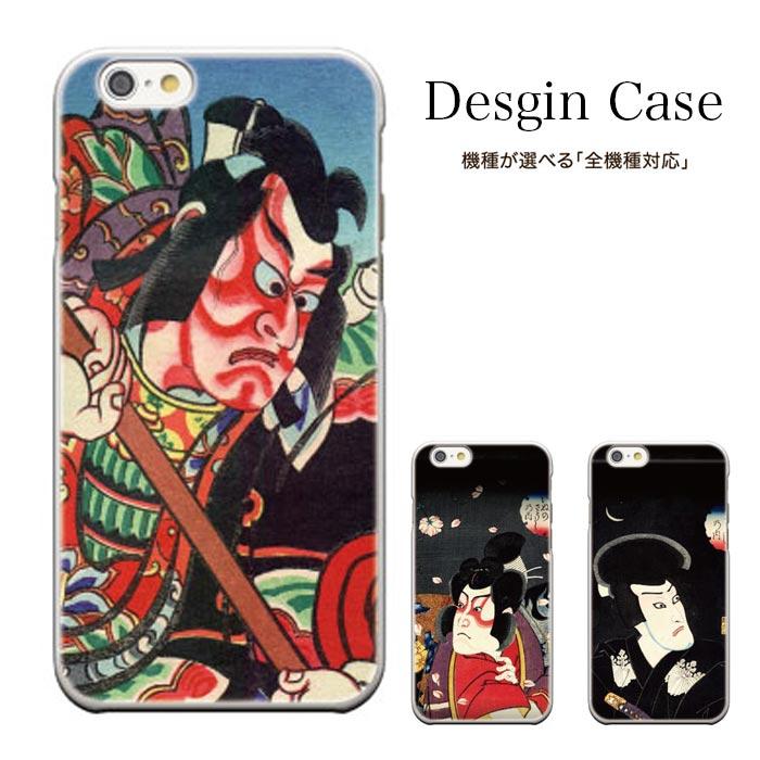 iPhone8 plus iphone7ケース iPhone6s iPhone6s plus iPhone6 iPhone6 plus s iphone7 5 [メール便 送料無料] iPhoneケース 和柄 和風デザイン 歌舞伎