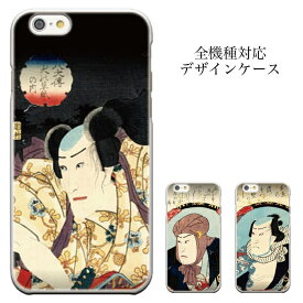 iPhone8 plus iphone7ケース iPhone6s iPhone6s plus iPhone6 iPhone6 plus メール便 送料無料 iPhoneケース 和柄 和風デザイン 歌舞伎 足拍子 板付 居所 演出家