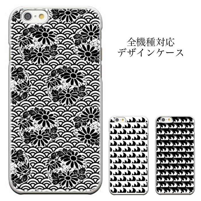 iPhone8 plus iphone7ケース DIGNO M F-04F 200SH WX10K 和柄 和 日本 japan ジャパン LG G2 L L-01F ビジネススマートフォン F-04F AQUOS PHONE SERIE mini SHL24 miraie KYL23 URBANO V02Xperia Z4 SOV31