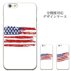スマホケース アメリカ USA iPhone8 plus iphone7ケース 星条旗 ユニオンジャック 世界の車窓 ワールド 国旗 ARROWS Z ISW13F isai FL LGL24 Xperia Z4 402SO D5788