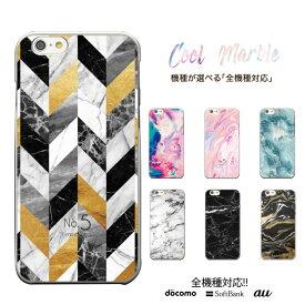 全機種対応 スマートフォン デザインケース プラスチック ハードケース ハード ARROWS A 201F ARROWS A 202F PP N-01D X N-07D Xperia A4 SO-04GiPhone 5s iphone7 GALAXY S6 SC-04G