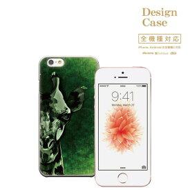 スマホケース プラスチック iPhone8 plus iphoneXケース animal アニマル アニマル柄 キリン 緑 デザイン イラスト アート 動物 動物園 携帯ケース