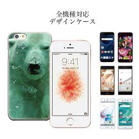 スマホケース スマホカバー ハードケース iPhone8 plus iphone7ケース animal アニマル アニマル柄 動物 動物園 しろくま シロクマ 白熊 白くま クマ 北極 携帯ケース