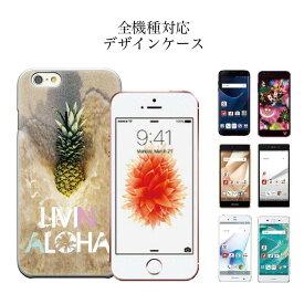 iPhone8 plus iphone7ケース 全機種対応 ハワイ ハワイアン hawaii summer デザイン アローズ 最新 対応 HTC 新作 対応 iPhone6s iPhone6s plus iPhone6 iPhone6 plus /5s SE パイナップル ビーチ beach PPAP 浜辺 波