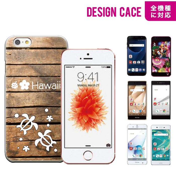 iPhone8 plus iphone7ケース aloha 全機種対応 ハワイ ハワイアン ウミガメ 海亀 海ガメ 夏 guam hawaiian hawaii summer デザイン アローズ 最新 対応 HTC 新作 対応 iPhone6s iPhone6plus 5s SE surf sea guam