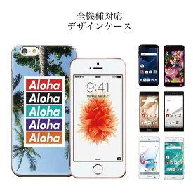 iPhone8 plus iphone7ケース aloha 全機種対応 ハワイ ハワイアン 夏 guam hawaiian hawaii summer デザイン アローズ 最新 対応 HTC 新作 対応 iPhone6s iPhone6s plus iPhone6 iPhone6 plus /5s SE ハイビスカス