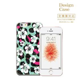 iPhone8 plus iphone7ケース aloha アロハ 全機種対応 ハワイ ハワイアン 夏 guam hawaiian hawaii summer デザイン アローズ 最新 対応 HTC 新作 対応 iPhone6s iPhone6s plus iPhone6 iPhone6 plus /5s SE ハイビスカス ヒョウ柄