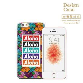 iPhone8 plus iphone7ケース aloha アロハ 全機種対応 ハワイ ハワイアン 夏 guam hawaiian hawaii summer デザイン アローズ 最新 対応 HTC 新作 対応 iPhone6s iPhone6s plus iPhone6 iPhone6 plus /5s SE ハイビスカス 花柄