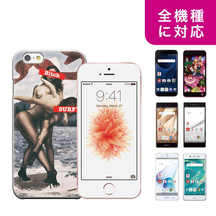 iPhone8 plus iphone7ケース surf brand aloha アロハ bitch sexy ビッチ セクシー 網タイツ エロ アダルト tatto 全機種対応 ハワイ ハワイアン 夏 guam hawaiian hawaii summer サーフ系 サーフ ブランド グアム 南国 ハイビスカス ハワイアンズ ビーチ