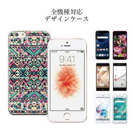 iPhone8 plus iphone7ケース 全機種対応 スマホケース ケース スマホ 携帯ケース カバー SUMAHO CASE エスニック ネイティヴ 柄 サイケデリック ethnic アフリカン トライバル トライバル柄 エスニック柄