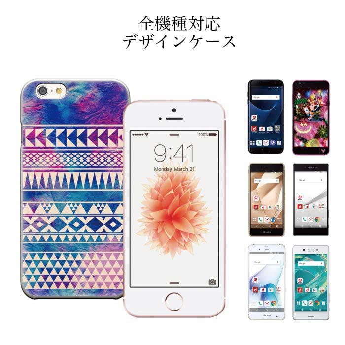 iPhone8 plus iphone7ケース 全機種対応 スマホケース ケース スマホ 携帯ケース カバー 民族 民族柄 ハワイアン エスニック ネイティヴ 柄 サイケデリック ethnic アフリカン トライバル ネイティブ 宇宙 ギャラクシー