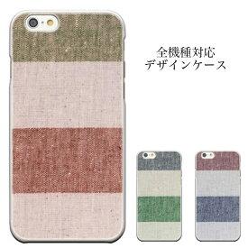 iPhone8 plus iphone7ケース ボーダーのケース マルチボーダー 可愛いケース スマートフォンケース 全機種対応 スマホケース iphone ケース メール便 送料無料! S6 SC-05G ES N-05D WP N-06C G L-01E LIFE L-02E A2 SO-04F