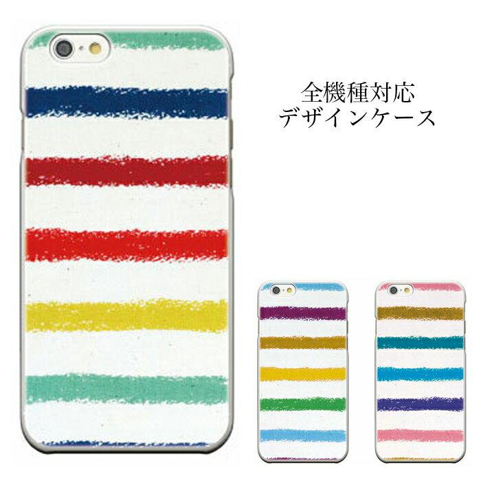 iPhone8 plus iphone7ケース ボーダーのケース マルチボーダー 可愛いケース 【スマートフォンケース 全機種対応 スマホケース iphone ケース】メール便 送料無料! S6 SC-05G ES N-05D WP N-06C G L-01E LIFE L-02E A2 SO-04F iPhone8 plus iphone7ケース